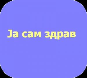сербский язык разговорник
