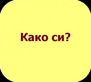 изучение сербского языка