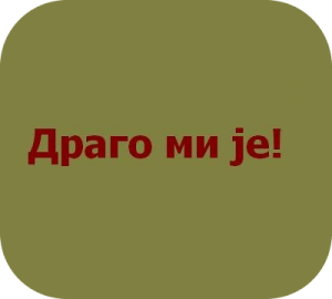 сербский для начинающих