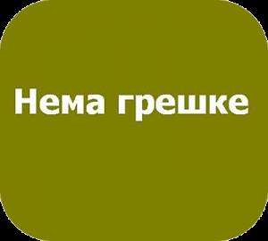 сербские слова