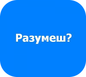 сербский язык бесплатно
