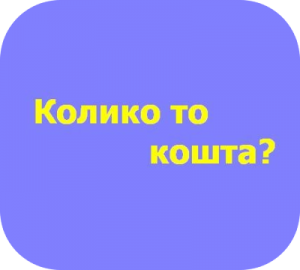 выражения на сербском