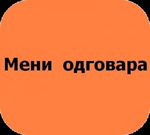 говорим по-сербски