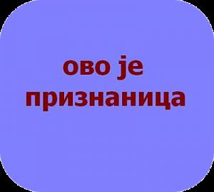 учебник сербского языка