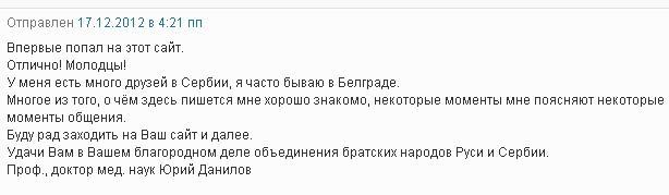 Сербский блог