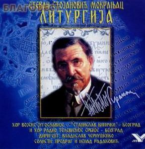 Мокраняц, сербская музыка
