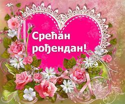 поздравление на сербском языке
