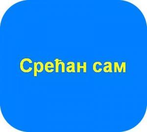 Я счастлив - на сербском языке