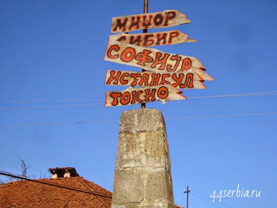 Сербия фото: дорожный указатель