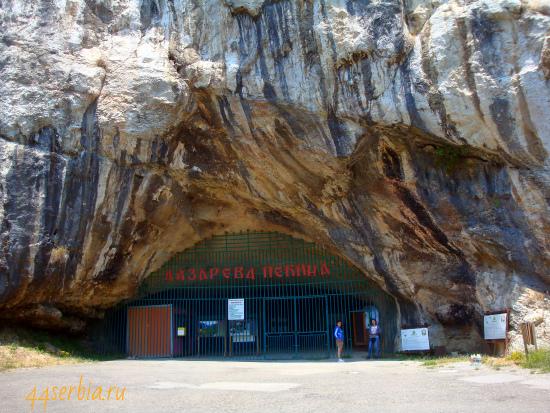 Восточная Сербия: Лазарева (Злотская) пещера