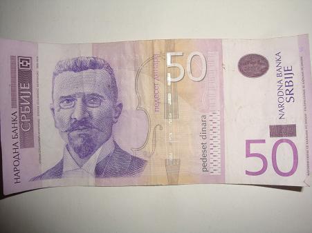 Деньги в Сербии: 50 динар