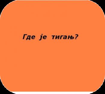 """Сербский язык тема """"Кухня"""""""