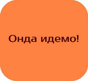 Наречия в сербском языке