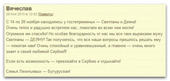 Отзыв о Сербии, Вячеслав