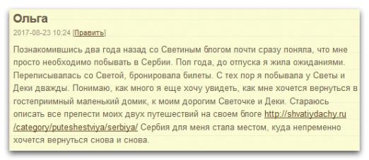 Отзыв про Сербию