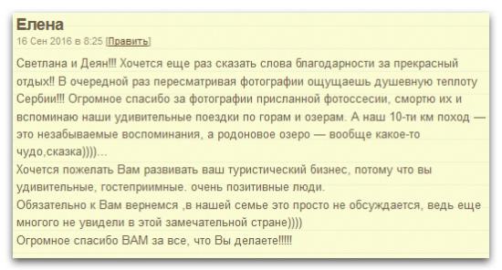 Отзывы Заечар Сербия