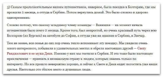 Отзывы о поездке в Сербию_Аня