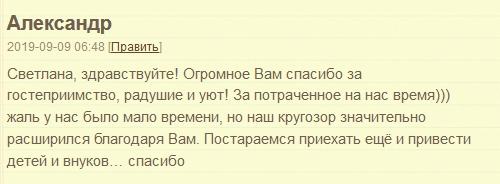 Отзывы_отдых в Сербии