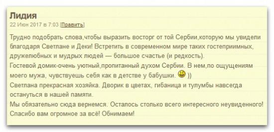 Serbia_Zajecar_otzivi_Lidija