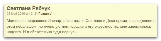 Zajecar_otzivi_Sveta_Ryabcuk-