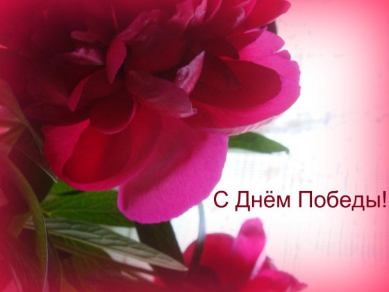 С Днем_Победы