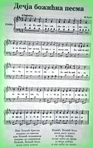 Рождественские песни Сербия