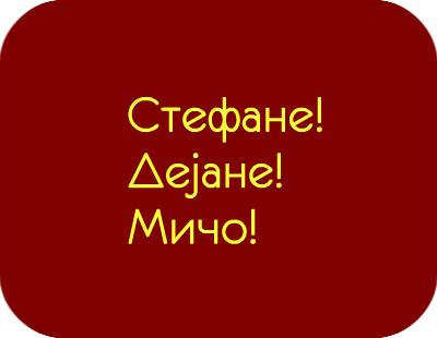 Вокатив (звательный падеж) в сербском языке
