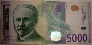 5000 динар Сербия