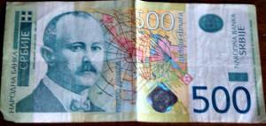 500 динар Сербия