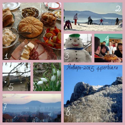 Январь 2015 Сербия в фотографиях