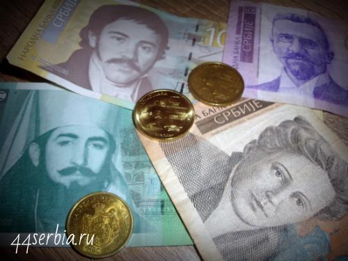 Сербские деньги