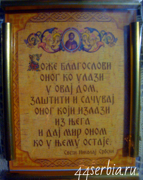 Благословение дому, Сербия