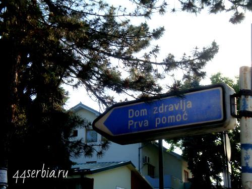 Вывеска на сербском 12