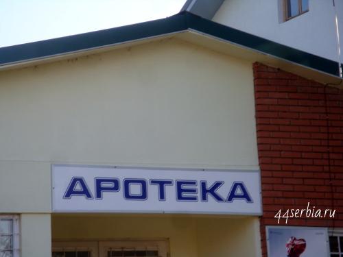 Вывеска на сербском 13