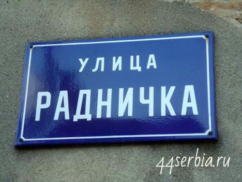 Улица Рабочая в Сербии