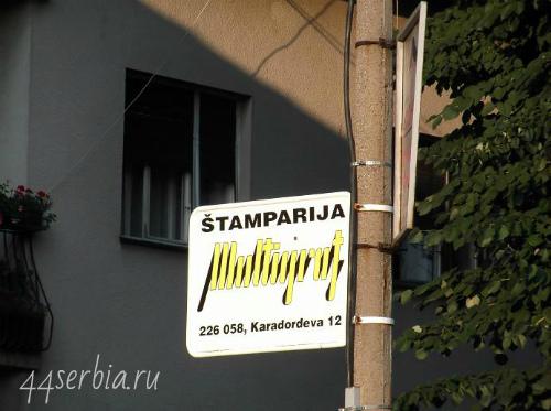 Вывеска на сербском 2