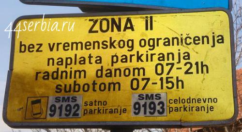 Паркинг в Сербии