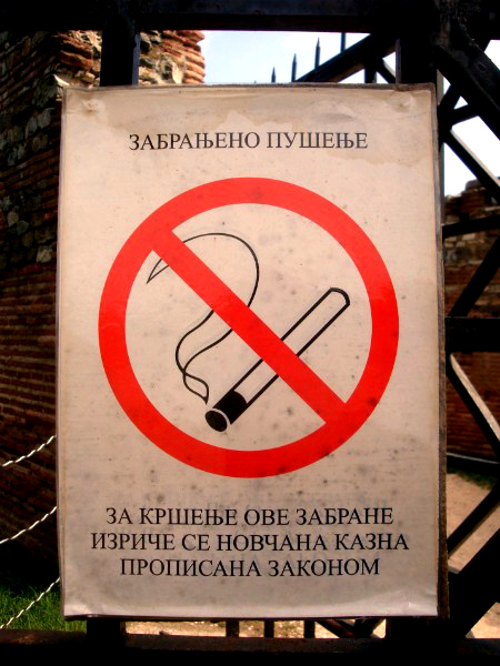 Курить запрещено на сербском языке