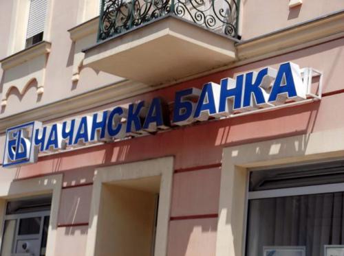 Вывеска на сербском 5