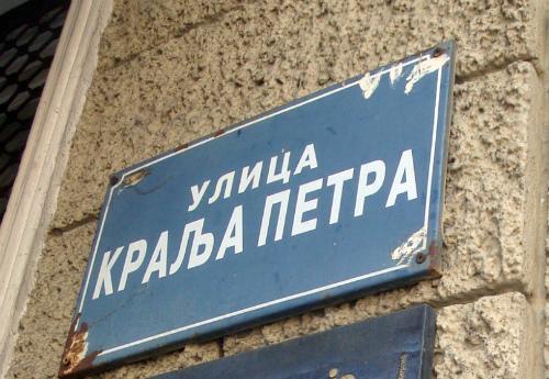 Название улицы на сербском
