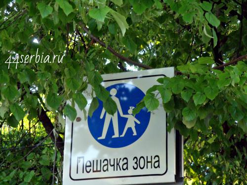 Пешеходная зона на сербском
