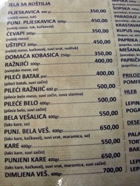 Serbskij_roshtilj_cena