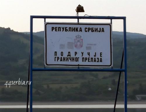 Граница с Румынией на Дунае