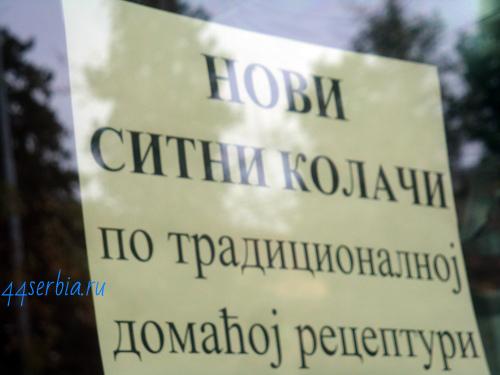 Объявление по-сербски