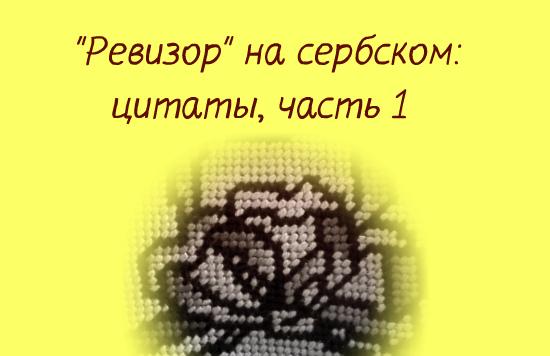 Русская классика на сербском языке