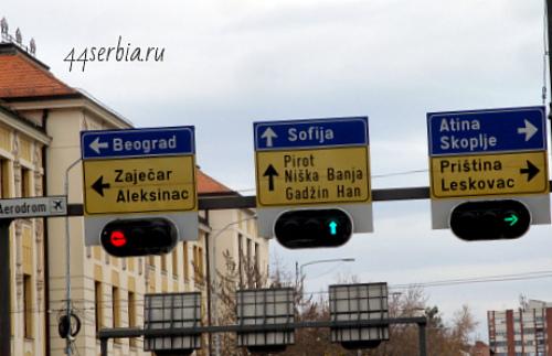 Указатели на сербском