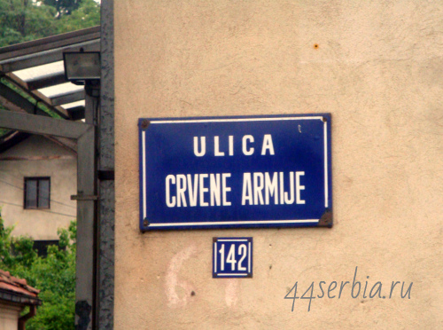 Улица Красной Армии