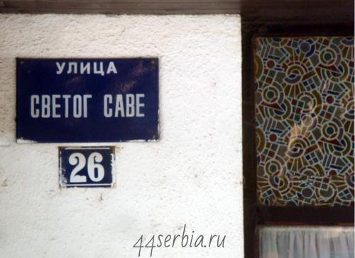Улица Святого Саввы