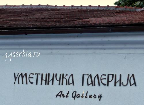 Галерея искусств на сербском