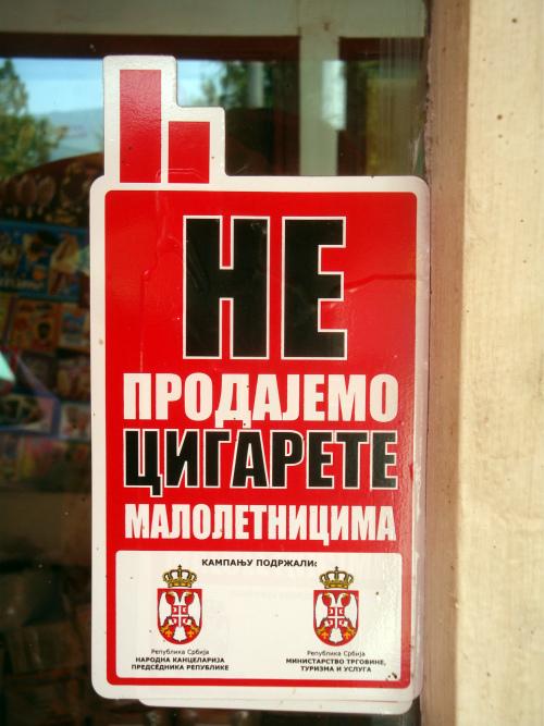 Вывески на сербском